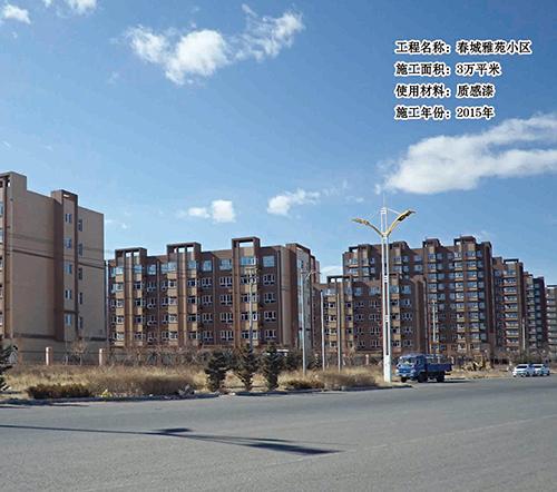 春城雅苑小区